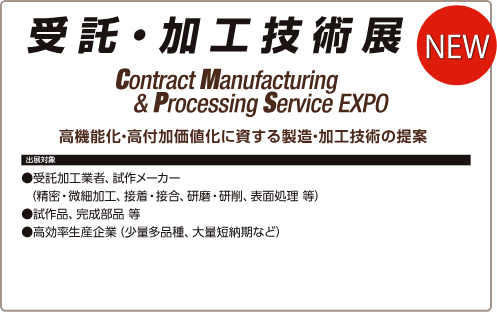 受託・加工技術展 Contract Manufacturing & Processing Service EXPO